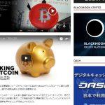 仮想通貨ビットコイン情報収集はネットフリックス