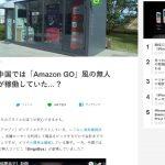 AmazonGo中国Bingoboxが先に稼働無人コンビニの仕組みとは