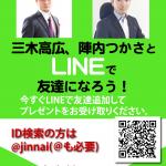 陣内改LINEバナー01