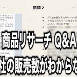 商品リサーチ Q&A 競合他社の販売数がわからない場合の対処法 LINE@回答編