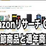Amazonリサーチ Q&A 季節商品と通年商品 LINE@回答編