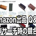 Amazon出品 Q&A 商品リサーチ時の競合他社について LINE@回答編