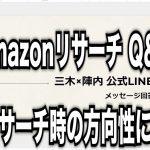 Amazonリサーチ Q&A 商品リサーチ時の方向性、不安について LINE@回答編