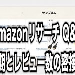 Amazonリサーチ Q&A 販売時期とレビュー数の密接な関係 LINE@回答編