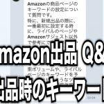 Amazon出品 Q&A 新規出品時のキーワード設定 LINE@回答編