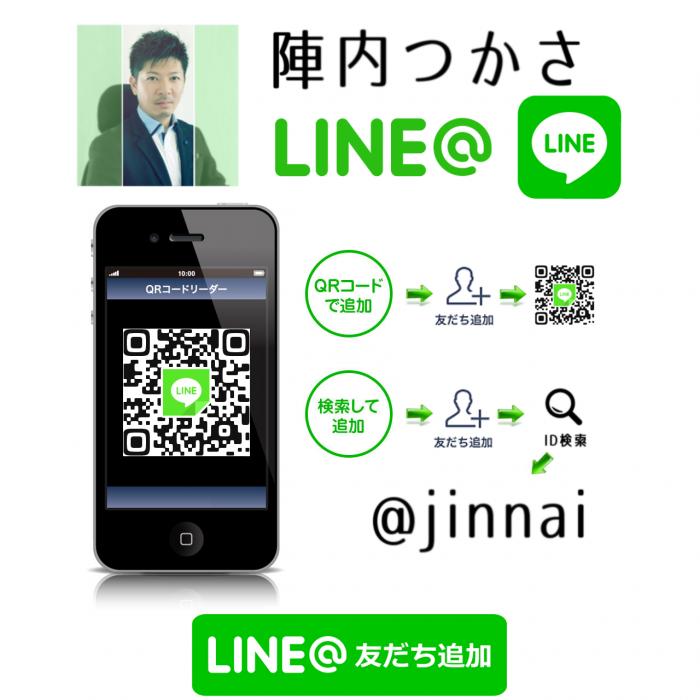 line@バナー4